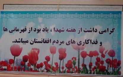 باشندگان نیمروز هفتهی شهید را گرامی داشتند