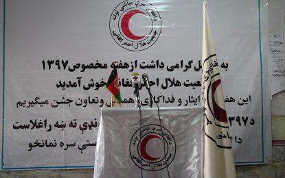 بزرگداشت از هفته هلال احمر افغانی در شهر زرنج ولاین نیمروز