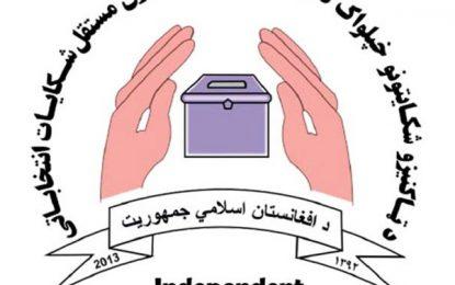 کمیسیون شکایات  ۷۶ تن را در پیوند به تخطی انتخاباتی به دادستانی معرفی کرده است