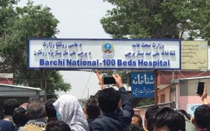 فعالیت شفاخانه ۱۰۰ بستر دشت برچی از سر گرفته شده است