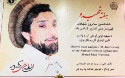 از هفدمین سالروز شهادت احمدشاه مسعود و روز شهید در کابل بزرگداشت شد