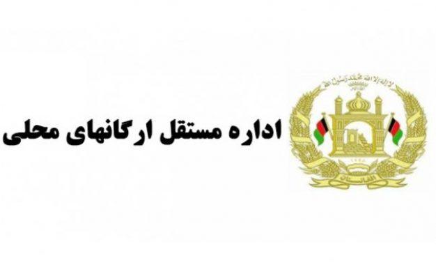 مقرریها در ادارات دولتی تا پایان انتخابات متوقف شد