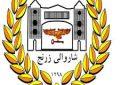 گزارش سالانه شهرداری به باشندگان شهر زرنج/ با ۱۴۵ میلیون افغانی ۷ پروژه به بهره برداری سپرده شده است