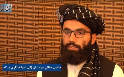 طالبان: انس حقانی عضو هیات مذاکره کننده این گروه با امریکا است